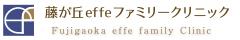 藤が丘エフファミリークリニック